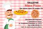 Макс Пицца (Maxx Pizza), Пиццерия